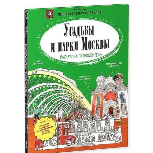Усадьбы и парки Москвы. Раскраска-путеводитель