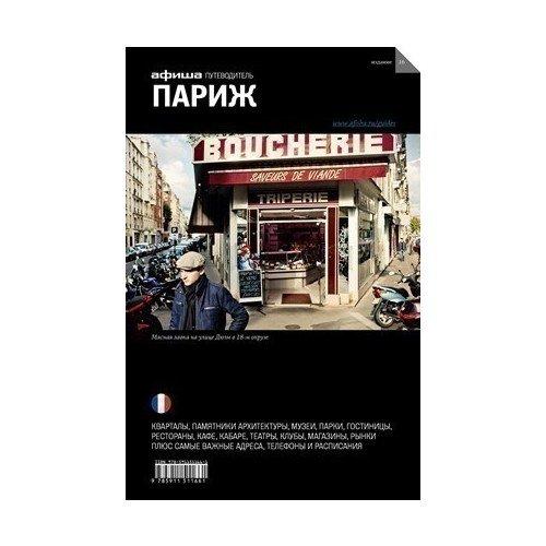 Путеводитель Париж