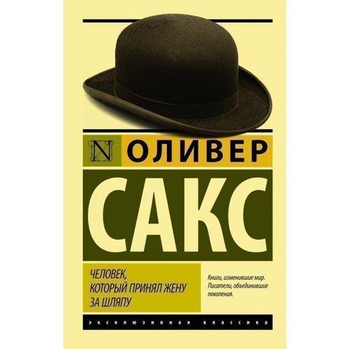 Человек, который принял жену за шляпу, и другие истории из врачебной практики корейский милый кролик шляпу двойной теплый шляпу женщин зимой шерстяные шляпы уха берет вязать шляпу специальные