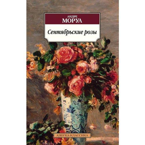 Сентябрьские розы андре моруа олимпио или жизнь виктора гюго