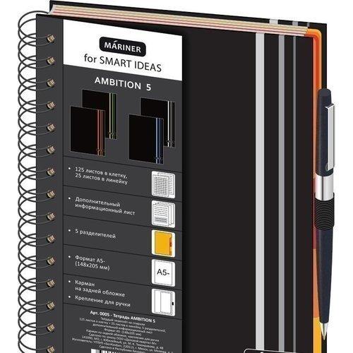 Фото - Бизнес-тетрадь Ambition 5 А5, серая этажерка berossi ладья 1к мобильная на колесиках размер 44 х 17 х 73 5 см серая э 321 с
