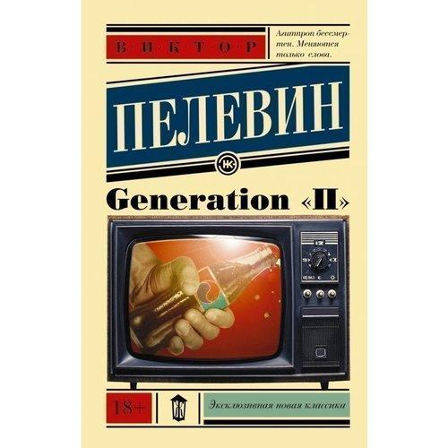 Виктор Пелевин. Generation