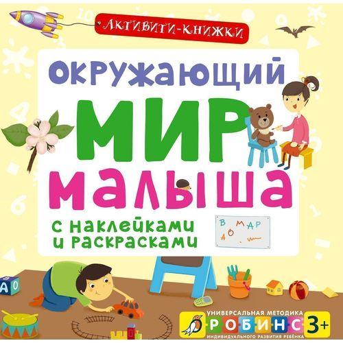 Окружающий мир малыша робинс активити книжка окружающий мир малыша