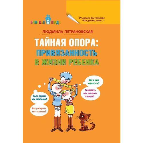 Тайная опора. Привязанность в жизни ребёнка петрановская л в тайная опора подарочное издание