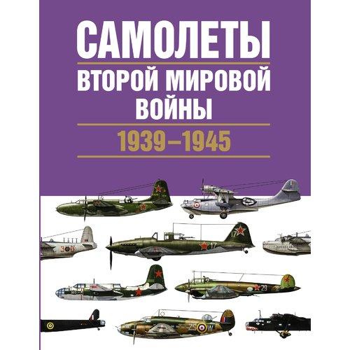 купить Самолёты Второй мировой войны. 1939-1945 по цене 580 рублей