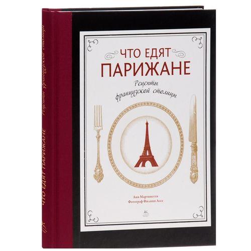 Что едят парижане. Рецепты французской столицы норкин алексей что едят в камбодже
