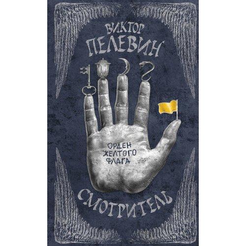 Смотритель. Книга 1. Орден жёлтого флага смотритель книга 1 орден желтого флага с факсимиле
