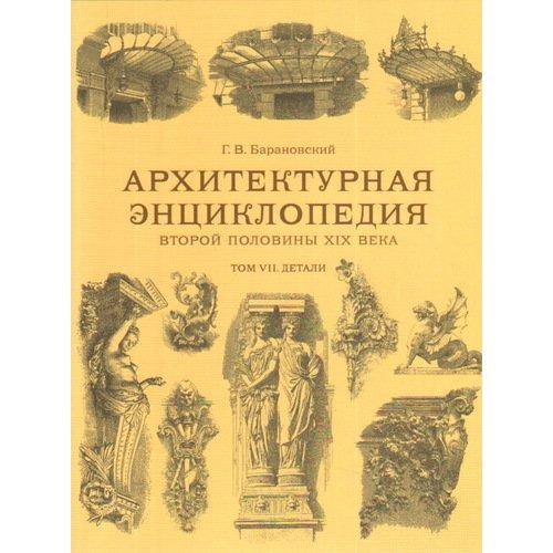 цены на Архитектурная энциклопедия второй половины XIX века  в интернет-магазинах