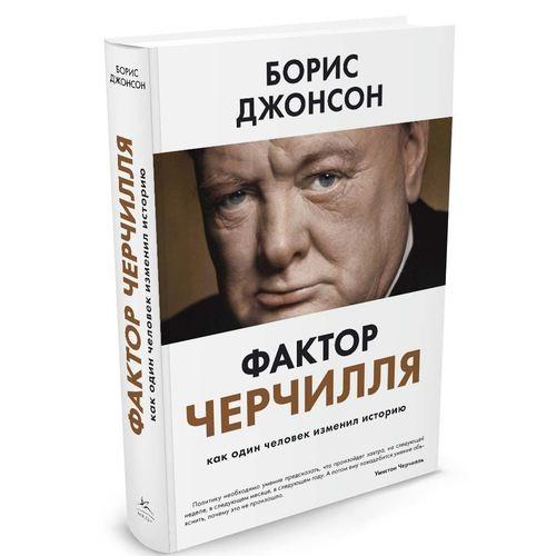 купить Фактор Черчилля. Как один человек изменил историю онлайн