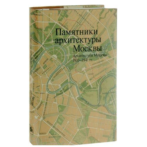 Памятники архитектуры Москвы. Том 10. Архитектура Москвы 1933-1941 все цены