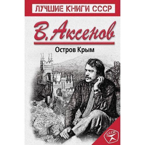 Книга «Остров Крым», автор Василий Павлович Аксенов – купить по цене ... 6c082b1f4cc