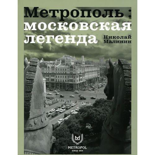 Метрополь. Московская легенда авиабилеты бронирование гостиниц
