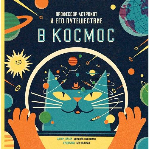 Профессор Астрокот и его путешествие в космос цены