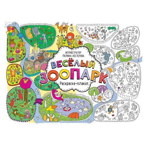 Купить Весёлый зоопарк. Раскраска-плакат, МИФ, Раскраски и рисовалки