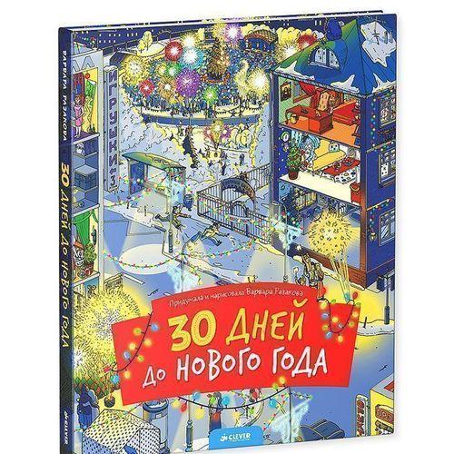 Купить 30 дней до Нового года, Clever, Задания и загадки