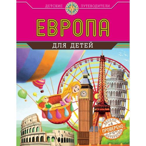 Купить Европа для детей, Познавательная литература