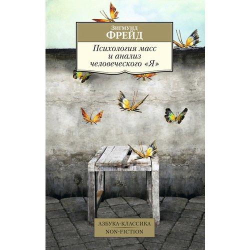 Психология масс и анализ человеческого «Я» зигмунд фрейд теория психоанализа и эго психология сборник