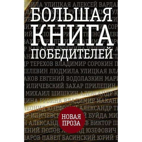 Большая книга победителей цена