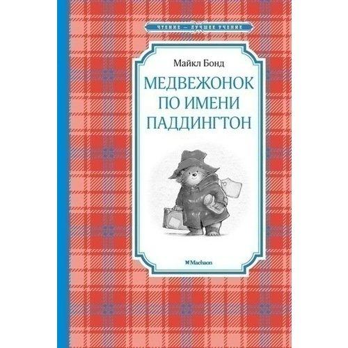 Медвежонок по имени Паддингтон, ISBN 9785389105454 , 978-5-3891-0545-4, 978-5-389-10545-4, 978-5-38-910545-4 - купить со скидкой