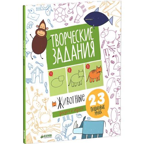 Творческие задания. Животные. 23 пошаговых урока измайлова е ред творческие задания для маленьких принцесс 23 пошаговых урока