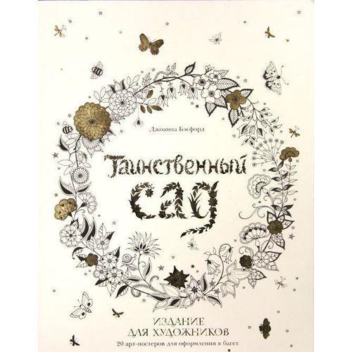 Таинственный сад. Издание для художников. 20 арт-постеров энас книга таинственный сад маленькие женщины
