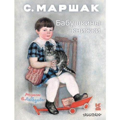 говорящие книжки Бабушкины книжки