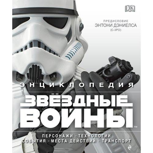 цена на Энциклопедия «Звёздные войны»
