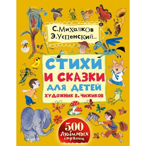 Купить Стихи и сказки для детей, Художественная литература