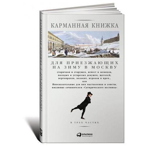 Карманная книжка для приезжающих на зиму в Москву старичков и старушек...