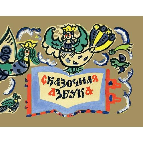 Сказочная азбука сказочная азбука жёлтая