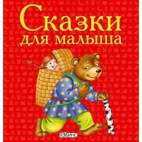 Сказки для малыша пиренейские сказки