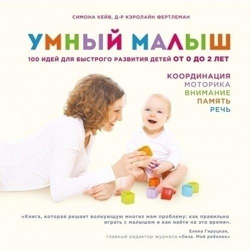 Умный малыш. 100 идей для быстрого развития детей от 0 до 2 лет fenix успешный малыш программа развивающих занятий для детей 1 2 лет