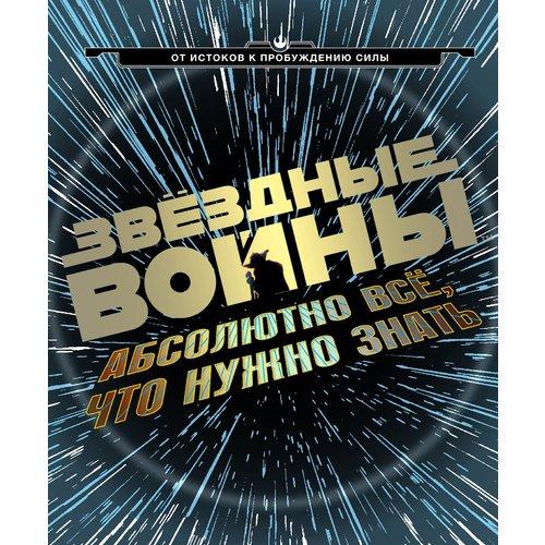 Звёздные Войны. Абсолютно всё, что нужно знать