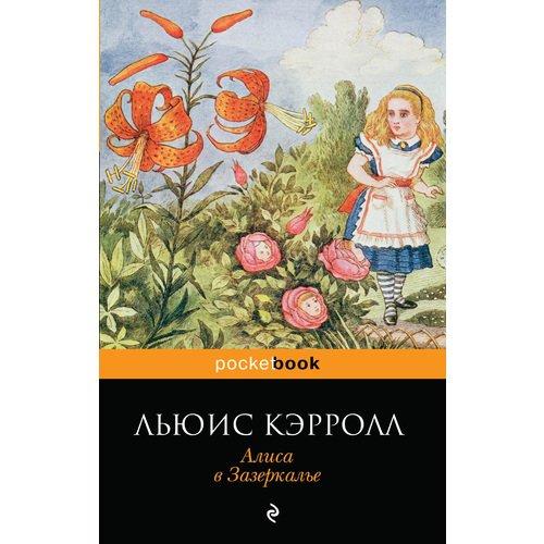 Алиса в Зазеркалье алиса александрова и так хочется сказать о многом…