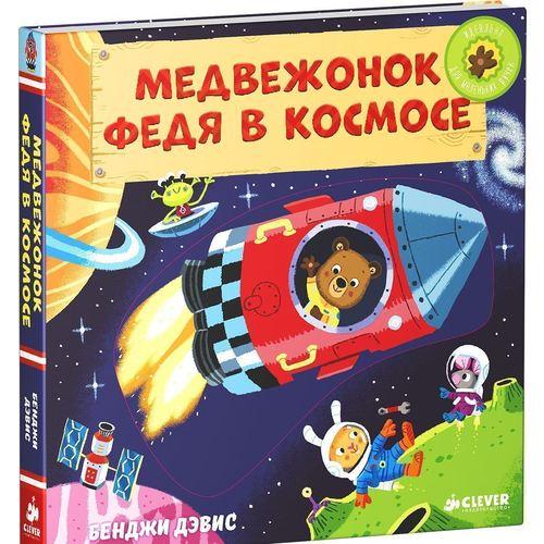 Купить Медвежонок Федя в космосе, Познавательная литература