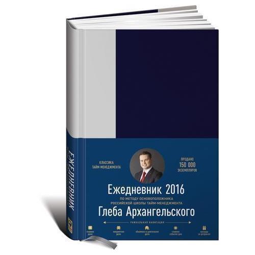 """Ежедневник """"Метод Глеба Архангельского"""" 2016"""