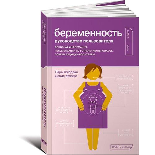 Беременность. Руководство пользователя джордан с уфберг д беременность руководство пользователя