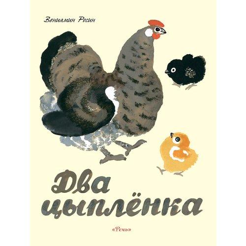 Два цыплёнка, ISBN 9785926819943 , 978-5-9268-1994-3, 978-5-926-81994-3, 978-5-92-681994-3 - купить со скидкой