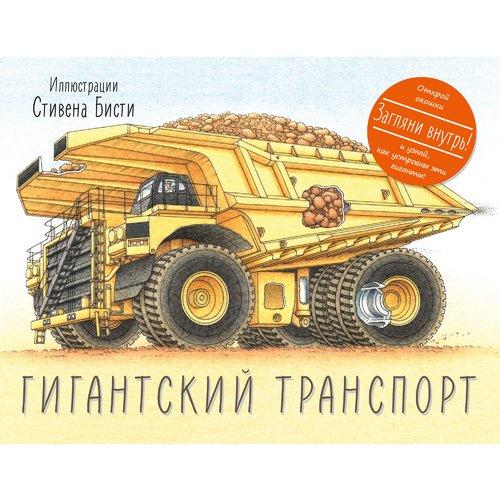 Гигантский транспорт род грин и стивен бисти гигантский транспорт