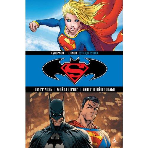 Супермен / Бэтмен. Супердевушка брубейкер э бэтмен санта кляус едет в город