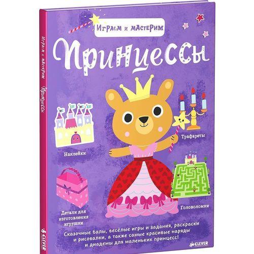 Принцессы. Играем и мастерим игра анастасия путешествие русской принцессы и её щенка