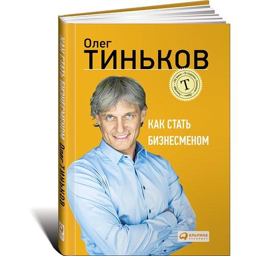 Как стать бизнесменом александра адмиралова как я заработала свой первый миллион роман в стихах