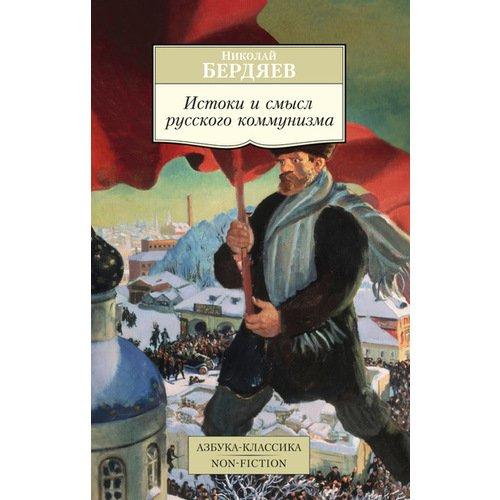 Истоки и смысл русского коммунизма а сюдр история коммунизма