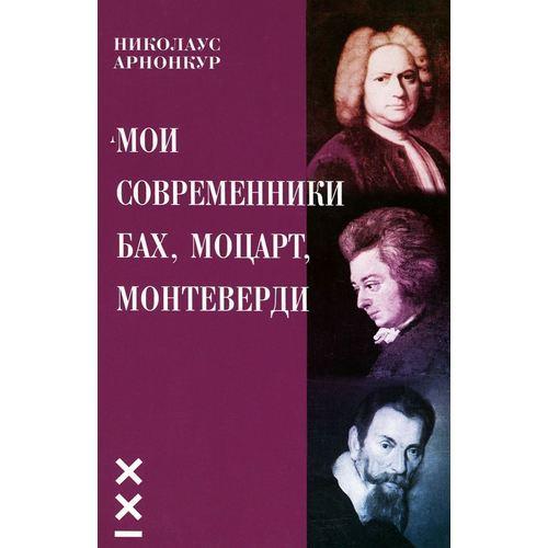 арнонкур мои современники бах моцарт монтеверди