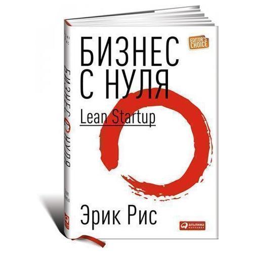 Бизнес с нуля. Метод Lean Startup для быстрого тестирования идей альварес с как создать продукт который купят метод lean customer development