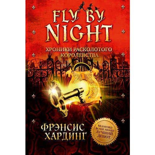 Fly By Night. Хроники Расколотого королевства френд black diamond black diamond camalot c4 1 красный 1