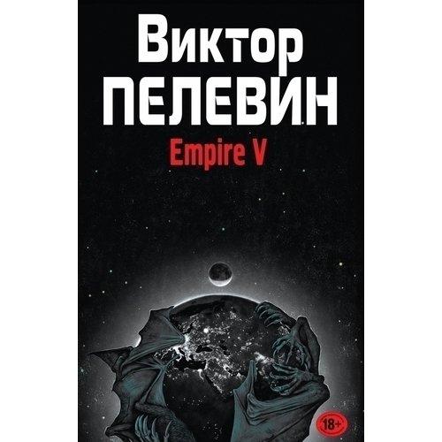 Empire V а давыдова счастливая семья глазами мужчины и женщины