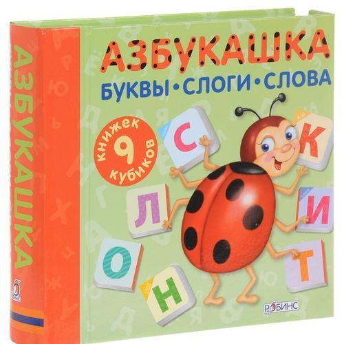 купить Азбукашка по цене 600 рублей