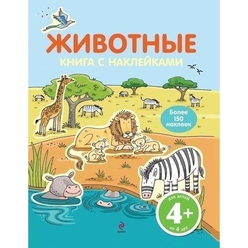 Животные. Книга с наклейками