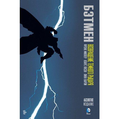 Бэтмен. Возвращение Тёмного Рыцаря густая себорея кожи